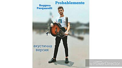 Ruggero Pasquarelli Probablemente /акустична версия