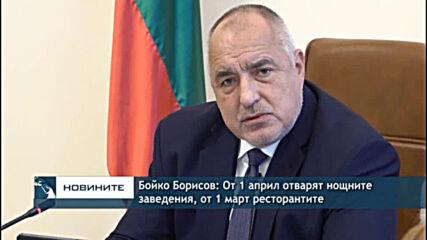 Бойко Борисов: От 1 април отварят нощните заведения, от 1 март ресторантите