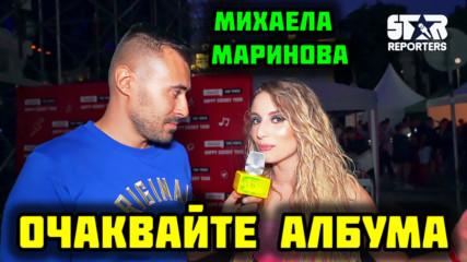 Михаела Маринова: С Александър се обичаме и подкрепяме!