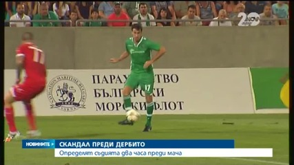Определят съдията два часа преди мача между Лудогорец и ЦСКА