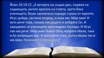 Божеството според Библията