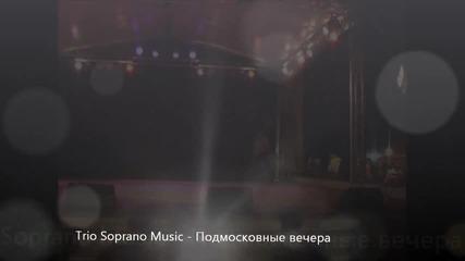 Trio Soprano Music - Подмосковные вечера