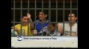 Опит за рекорд в затвор в Перу