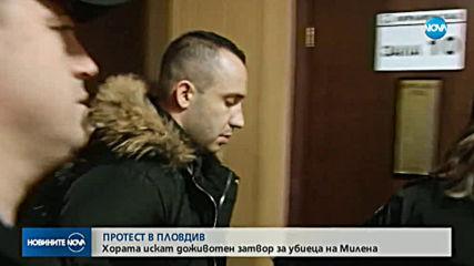Близки на убита жена в Пловдив искат доживотен затвор за виновника