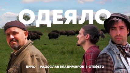 ДИЧО x Stefeto x Radoslav Vladimirov - ОДЕЯЛО