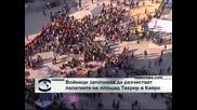 Войници изтласкват протестиращите от площада в Кайро