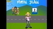 Пътни знаци - детска песничка