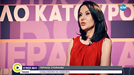 Гергана Стоянова пред Мариян Станков-Мон Дьо