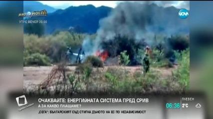 10 души загинаха при сблъсък между два хеликоптера в Аржентина
