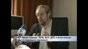 Юлий Павлов: ГЕРБ, БСП, ДПС и Атака влизат в следващия парламент