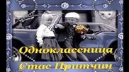 Стас Притчин - Одноклассница