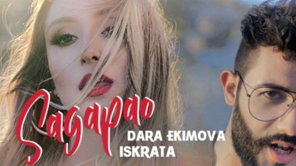 Дара Екимова feat. Искрата - Sagapao (Official Video)
