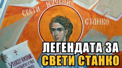 Легендата за Свети Станко