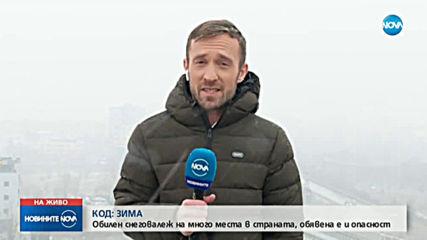 БЯЛА ЗИМА: Обилни снеговалежи на много места в страната