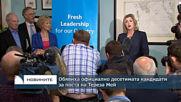 Обявиха официално десетимата кандидати за поста на Тереза Мей