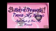 Бате Пешо & Тина - My Friends