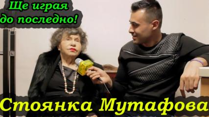 Стоянка Мутафова: Тодор Живков ме сваляше, но не го исках!