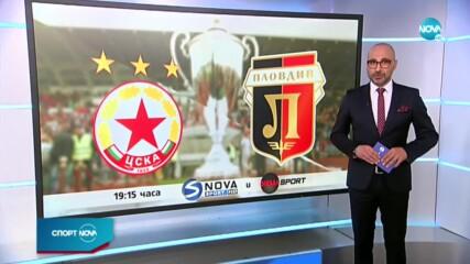 Новините преди финала за Купата на България