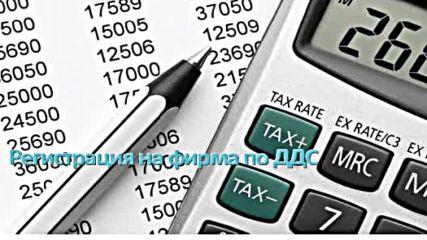 Регистрация на фирма по Ддс на достъпна цена