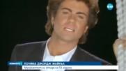 Отиде си легендата на поп музиката Джордж Майкъл