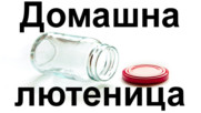 "Рецепта ""Домашна лютеница ала Бигджордж"""