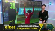 Спортни новини (23.04.2021 - централна емисия)