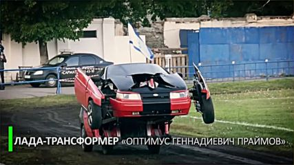 Руски откачалки в действие