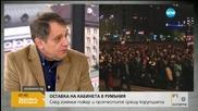 Владимир Береану: Учудва ме зрелостта на румънците