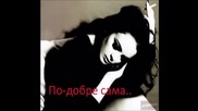 Lena Papadopoulou - По Добре Сама