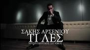 Гръцка тупалка 2012! Sakis Arseniou - Ti Les