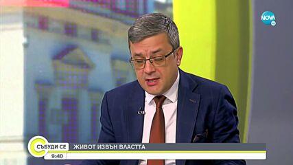 Тома Биков: Защо Трифонов не иска да носи отговорност като премиер?