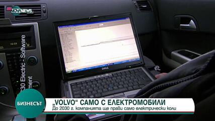 """""""Volvo"""" само с електромобили"""