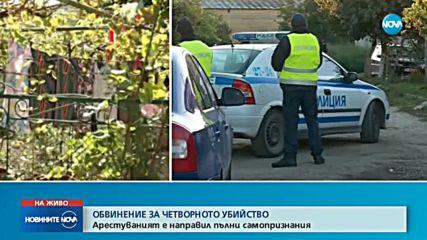 Прокуратурата повдигна обвинение за четворното убийство в Каспичан