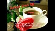 добро утро!! -