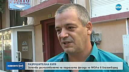 Как е паднала фасадата на мола в Благоевград?