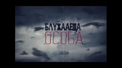 TRUTH - БЛYЖДАЕЩА ОСОБА (2016)