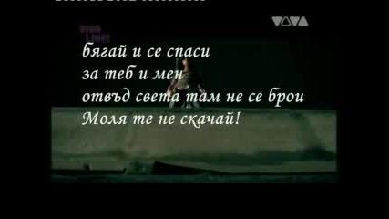 Tokio Hotel - Spring Nicht (Бг Субтитри)