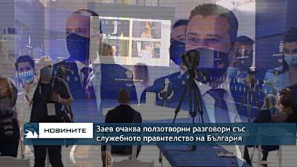 Заев очаква ползотворни разговори със служебното правителство на България