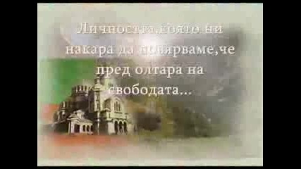 Васил Левски - Дякона