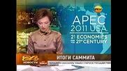 Руска водеща показва среден на Обама