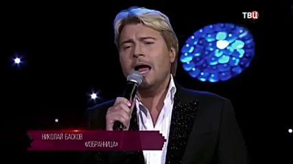 Николай Басков - Избранница