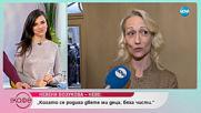 """Невена Бозукова-Неве: """"Детето е като двете и когато му казваш, че го обичаш и полива, то расте."""""""