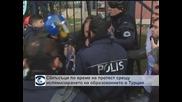 Сблъсъци по време на протест срещу ислямизирането на образованието в Турция