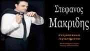 Стефанос Макридис - обичано зейбекико