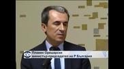 Пламен Орешарски: Докладът на ЕК е обективна оценка на ситуацията в България