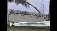 Журналисти от ББС били измъчвани от силите на Кадафи