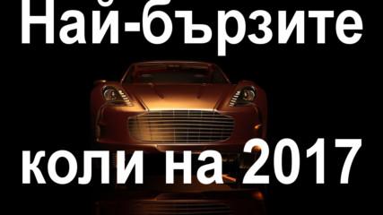 Десетте най-бързи и мощни коли на 2017