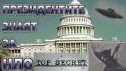 Кои президенти на САЩ знаеха истината за НЛО и я премълчаха?