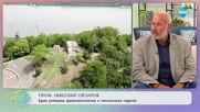 """""""На кафе"""" с проф. Николай Овчаров (30.09.2020)"""