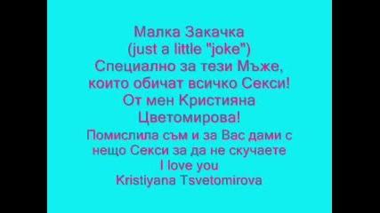 "Малка закачка (just a ""joke"") от Kristiyana Tsvetomirova"